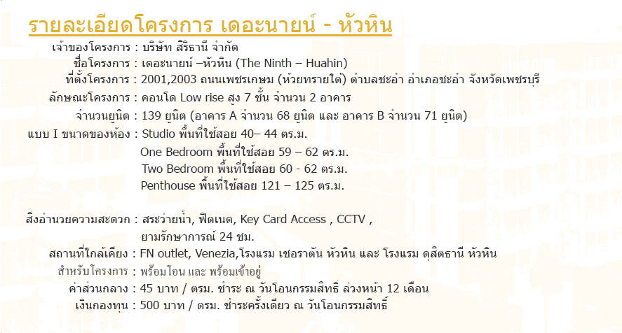 info-th